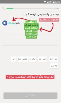 آموزش زبان انگلیسی زبان لرن screenshot 3