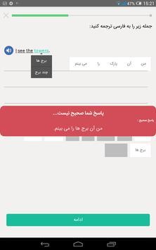 آموزش زبان انگلیسی زبان لرن screenshot 10