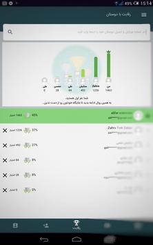آموزش زبان انگلیسی زبان لرن screenshot 13