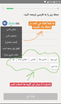 آموزش زبان انگلیسی زبان لرن screenshot 4