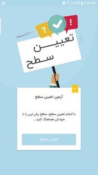 آموزش زبان انگلیسی زبان لرن screenshot 6