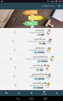 آموزش زبان انگلیسی زبان لرن screenshot 9