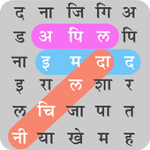 Hindi Word Search Shabd Khoj icon
