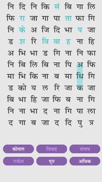 Hindi Word Search Shabd Khoj apk screenshot