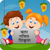 Learn Maths for Marathi Kids icon