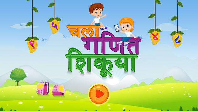 Learn Maths for Marathi Kids poster