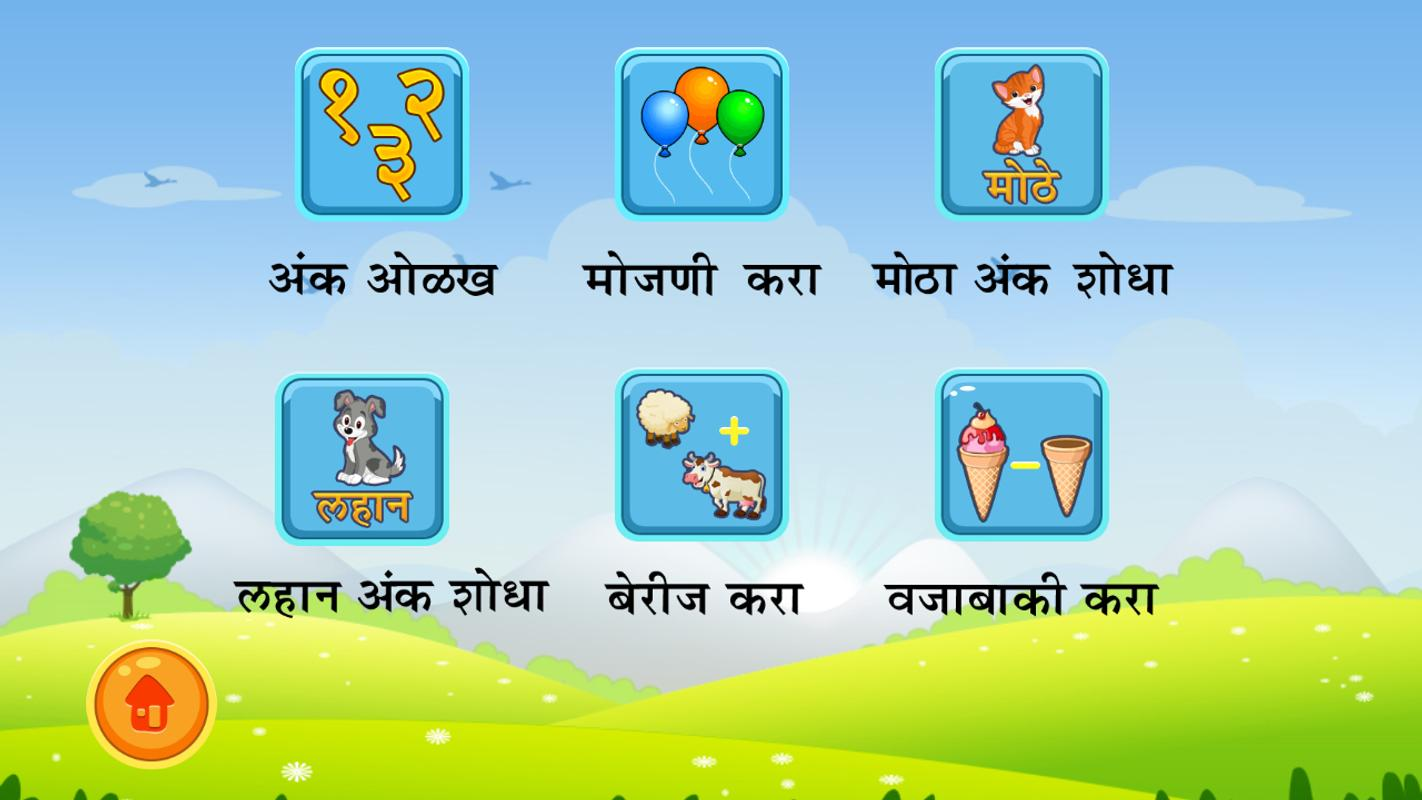 Learn Maths for Marathi Kids APK Download - Free Education APP for ...