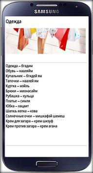 Иврит screenshot 2