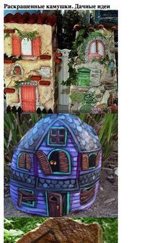 Загородный дом screenshot 1