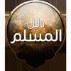 دليل المسلم icon