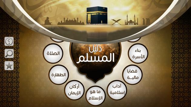 دليل المسلم poster