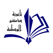 مدرسة دمشق الوطنية icon