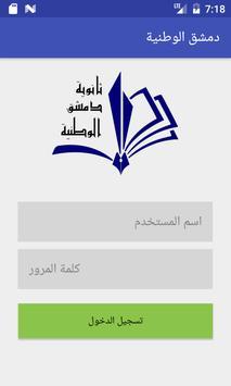 مدرسة دمشق الوطنية poster