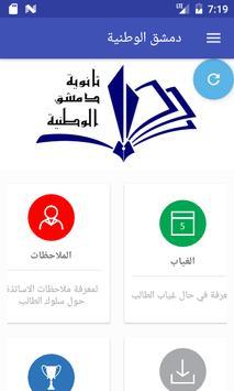 مدرسة دمشق الوطنية screenshot 1