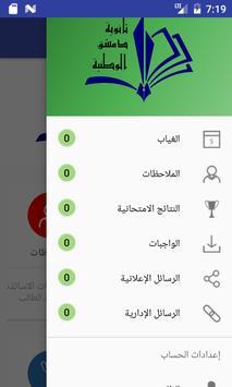 مدرسة دمشق الوطنية screenshot 2