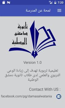 مدرسة دمشق الوطنية screenshot 3