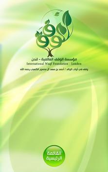 مؤسسة الوقف العالمية poster