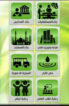 مؤسسة الوقف العالمية apk screenshot