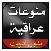 منوعات عراقية بدون انترنت 2016 icon