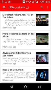 ZEE AFLAM افلام هندية screenshot 3