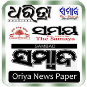 Oriya News Paper New icon