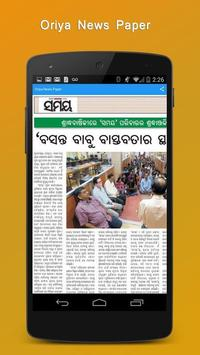 Oriya News Paper New apk screenshot