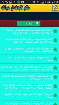 حكم تفيدك في الحياة apk screenshot