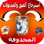 استرجاع الصور والفيديوهات المحدوفة icon