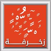زخرفة النصوص icon