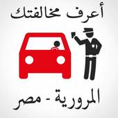 مخالفات المرور icon