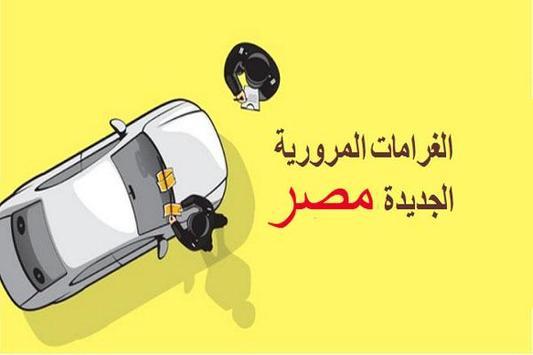 مخالفات المرور poster