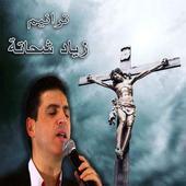 ترانيم زياد شحاتة icon