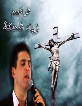 ترانيم زياد شحاتة poster