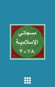 مسجاتي الإسلامية poster