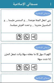 مسجاتي الإسلامية screenshot 1