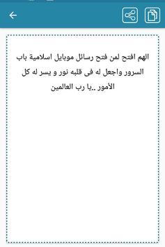 مسجاتي الإسلامية screenshot 2