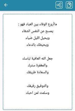 مسجاتي الإسلامية screenshot 3