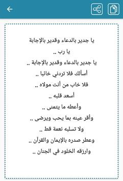 مسجاتي الإسلامية screenshot 4