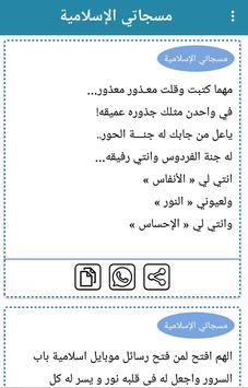 مسجاتي الإسلامية screenshot 5