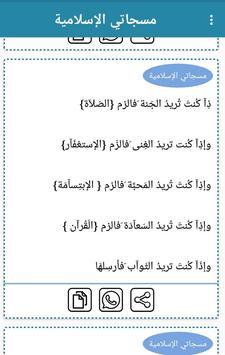 مسجاتي الإسلامية screenshot 6