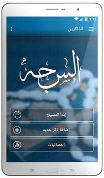 El-Zakreen apk screenshot