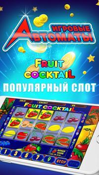Игровые Аппараты poster