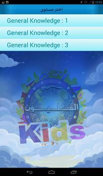 من سيربح المليون للأطفال apk screenshot