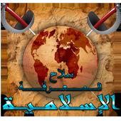 سيف المعرفة الإسلامية 2016 icon