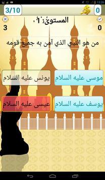 سيف المعرفة الإسلامية 2016 apk screenshot