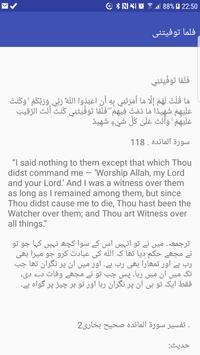 Islamic references screenshot 1