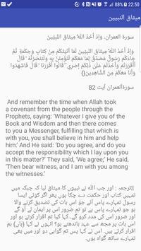 Islamic references screenshot 5