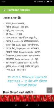 101 Ramadan Recipes In Hindi screenshot 2