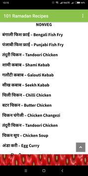 101 Ramadan Recipes In Hindi screenshot 4