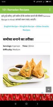 101 Ramadan Recipes In Hindi screenshot 6